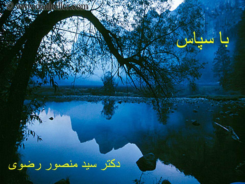با سپاس دکتر سید منصور رضوی
