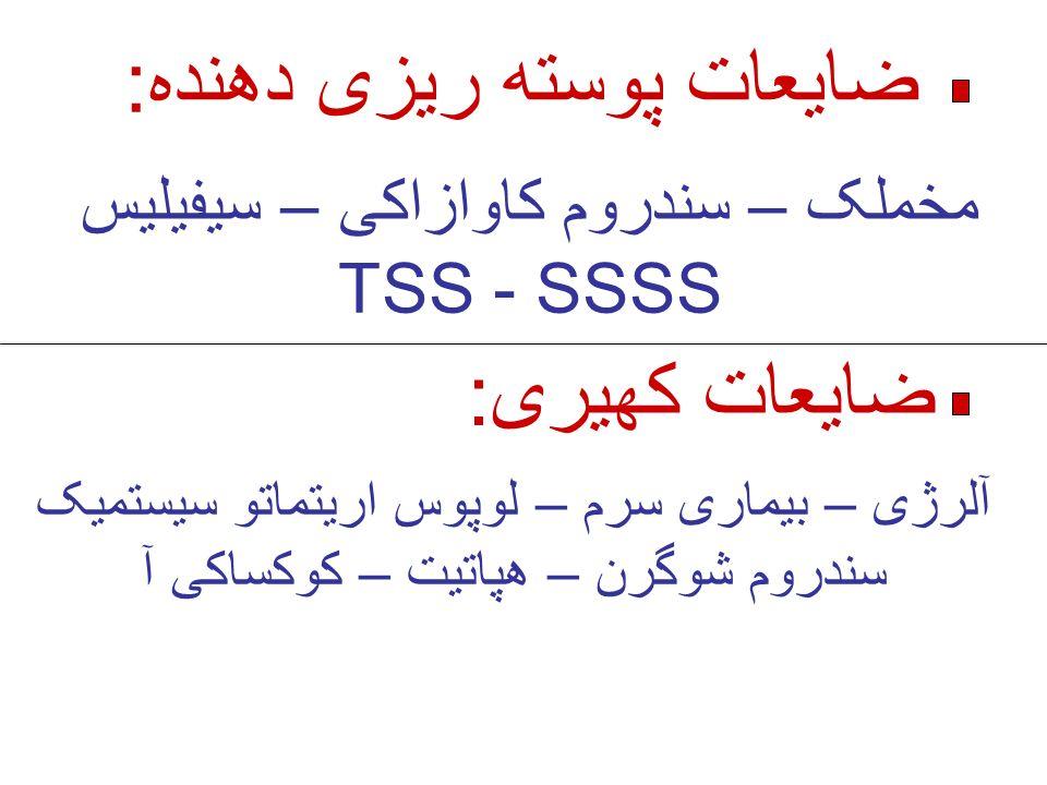 مخملک – سندروم کاوازاکی – سیفیلیس TSS - SSSS