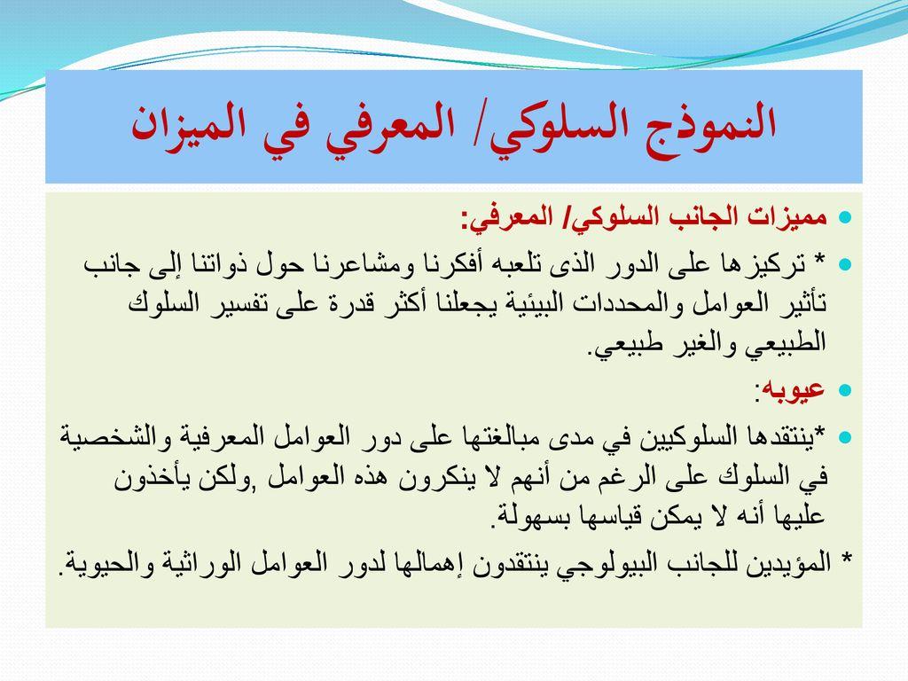 1adad2797 للفصل الدراسى الأول من العام الجامعي - ppt download