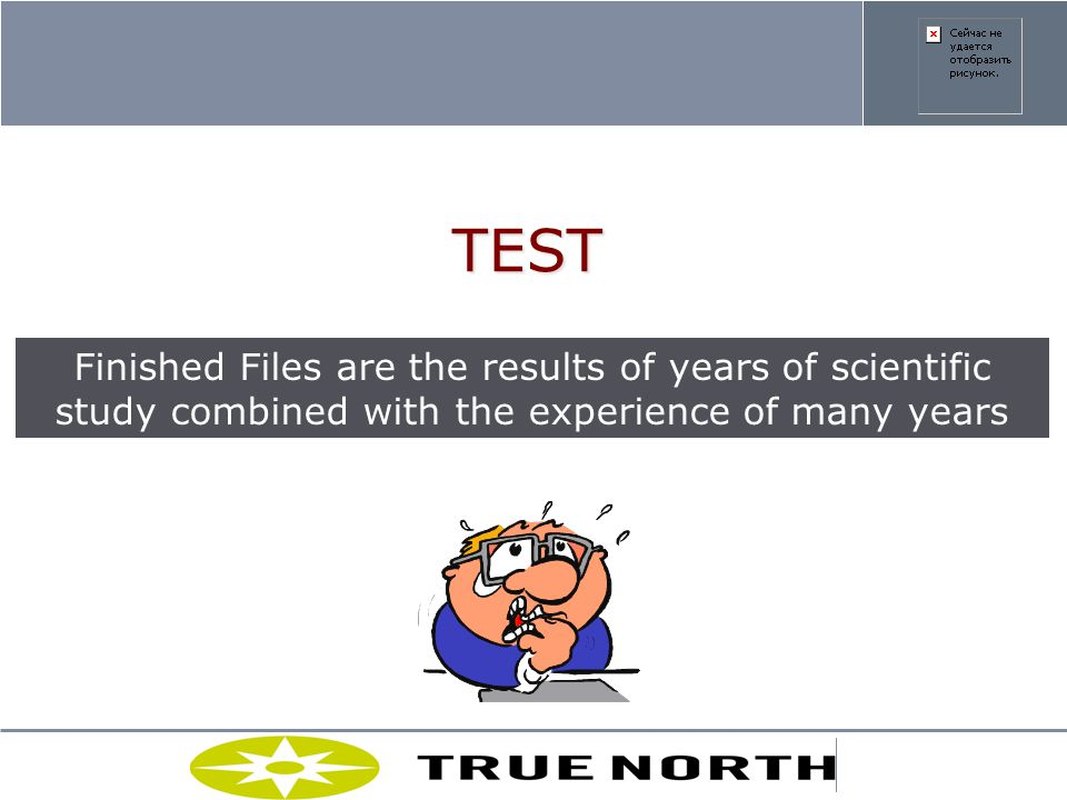 TEST Finished Files are the results of years of scientific study combined with the experience of many years.
